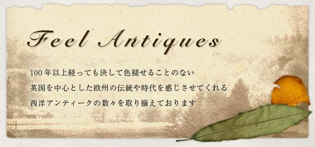 〜Feel Antiques〜 100年以上経っても色褪せない英国の伝統と時代を感じさせてくれるアンティークの数々